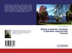 Bookcover of Жанр и диалог жанров в раннем творчестве Гоголя