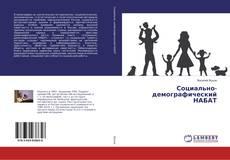 Bookcover of Социально-демографический НАБАТ