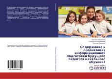 Copertina di Содержание и организация информационной подготовки будущего педагога начального обучения