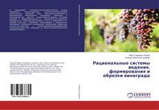 Bookcover of Рациональные сиcтемы ведения, формирования и обрезки винограда