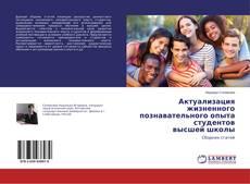Bookcover of Актуализация жизненного познавательного опыта студентов высшей школы
