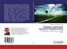 Обложка Теория и практика русского Православия