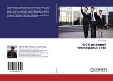 ФСК именной темпоральности kitap kapağı