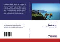Bookcover of Вигеника