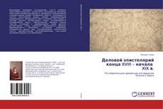Bookcover of Деловой эпистолярий конца XVIII – начала XIX в.