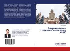 "Bookcover of Эмиграционные установки ""российских умов"""