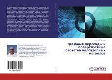 Bookcover of Фазовые переходы и поверхностные свойства аллотропных металлов
