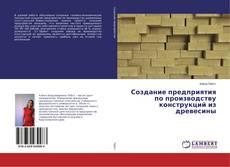 Couverture de Создание предприятия по производству конструкций из древесины