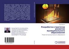 Bookcover of Разработка стратегии развития муниципального образования