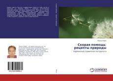 Обложка Скорая помощь: рецепты природы