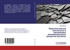 Bookcover of Перспективные институты и механизмы инновационного развития региона