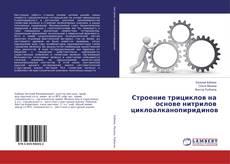 Bookcover of Строение трициклов на основе нитрилов циклоалканопиридинов