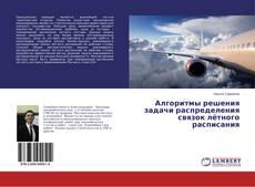 Buchcover von Алгоритмы решения задачи распределения связок лётного расписания