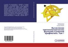 Bookcover of Вычисление тригонометрических функций в длинной арифметике. Том 1