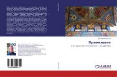 Обложка Православие