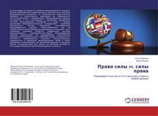 Buchcover von Право силы vs. силы права