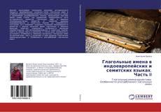 Portada del libro de Глагольные имена в индоевропейских и семитских языках. Часть II