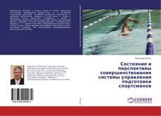 Portada del libro de Состояние и перспективы совершенствования системы управления подготовки спортсменов