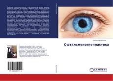 Офтальмоксенопластика kitap kapağı