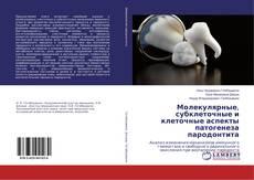 Couverture de Молекулярные, субклеточные и клеточные аспекты патогенеза пародонтита