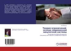 Capa do livro de Теория ограничений: основа современной закупочной системы