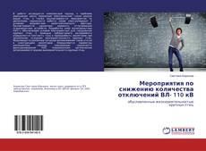 Bookcover of Мероприятия по снижению количества отключений ВЛ- 110 кВ