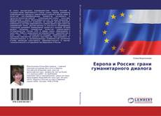 Buchcover von Европа и Россия: грани гуманитарного диалога