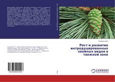 Bookcover of Рост и развитие интродуцированных хвойных видов в таежной зоне