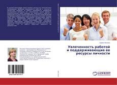 Couverture de Увлеченность работой и поддерживающие ее ресурсы личности