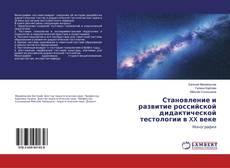 Обложка Становление и развитие российской дидактической тестологии в XX веке