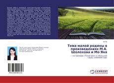 Couverture de Тема малой родины в произведениях М.А. Шолохова и Мо Яня