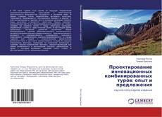 Bookcover of Проектирование инновационных комбинированных туров: опыт и предложения