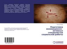 Bookcover of Подготовка инновационно - активных специалистов социальной работы
