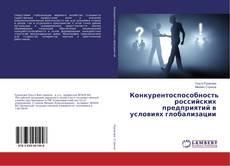 Copertina di Конкурентоспособность российских предприятий в условиях глобализации