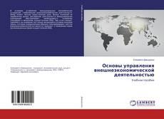 Bookcover of Основы управления внешнеэкономической деятельностью