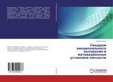 Bookcover of Синдром эмоционального выгорания и мотивационные установки личности