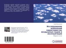 Bookcover of Исследование изменений характеристик воздушных судов в эксплуатации
