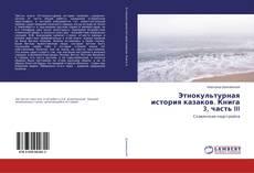 Couverture de Этнокультурная история казаков. Книга 3, часть III