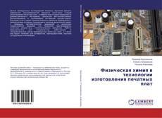 Capa do livro de Физическая химия в технологии изготовления печатных плат