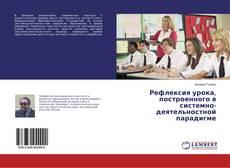Bookcover of Рефлексия урока, построенного в системно-деятельностной парадигме