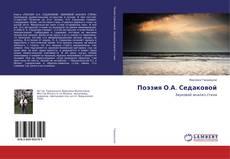 Copertina di Поэзия О.А. Седаковой