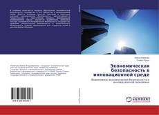 Copertina di Экономическая безопасность в инновационной среде