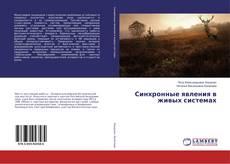 Bookcover of Синхронные явления в живых системах