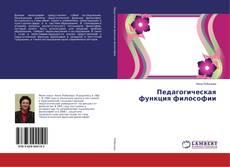Bookcover of Педагогическая функция философии