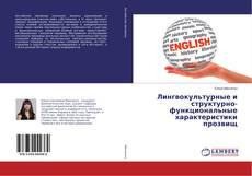 Couverture de Лингвокультурные и структурно-функциональные характеристики прозвищ