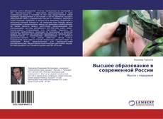 Высшее образование в современной России kitap kapağı