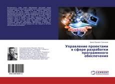 Bookcover of Управление проектами в сфере разработки программного обеспечения