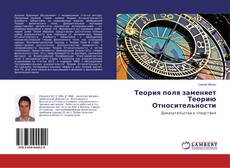 Bookcover of Теория поля заменяет Теорию Относительности