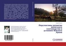 Bookcover of Перспективы развития молочного скотоводства в условиях Южного Урала