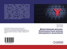 Capa do livro de Демотивация разума. Компонентный анализ трендового мышления